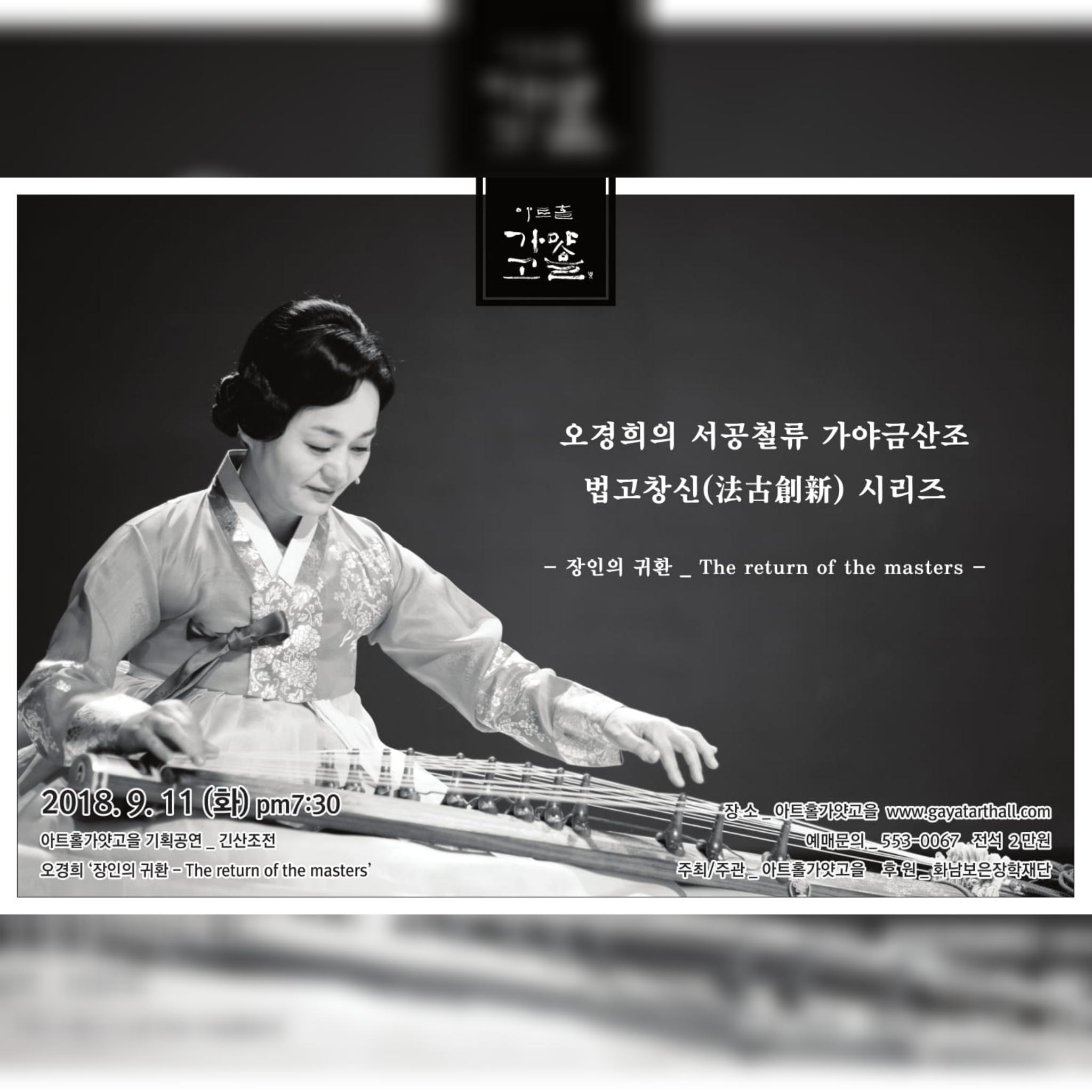 2018 아트홀가얏고을 가을시즌 기획공연 긴산조전 - 오경희 '장인의 귀환 - The return of the masters'