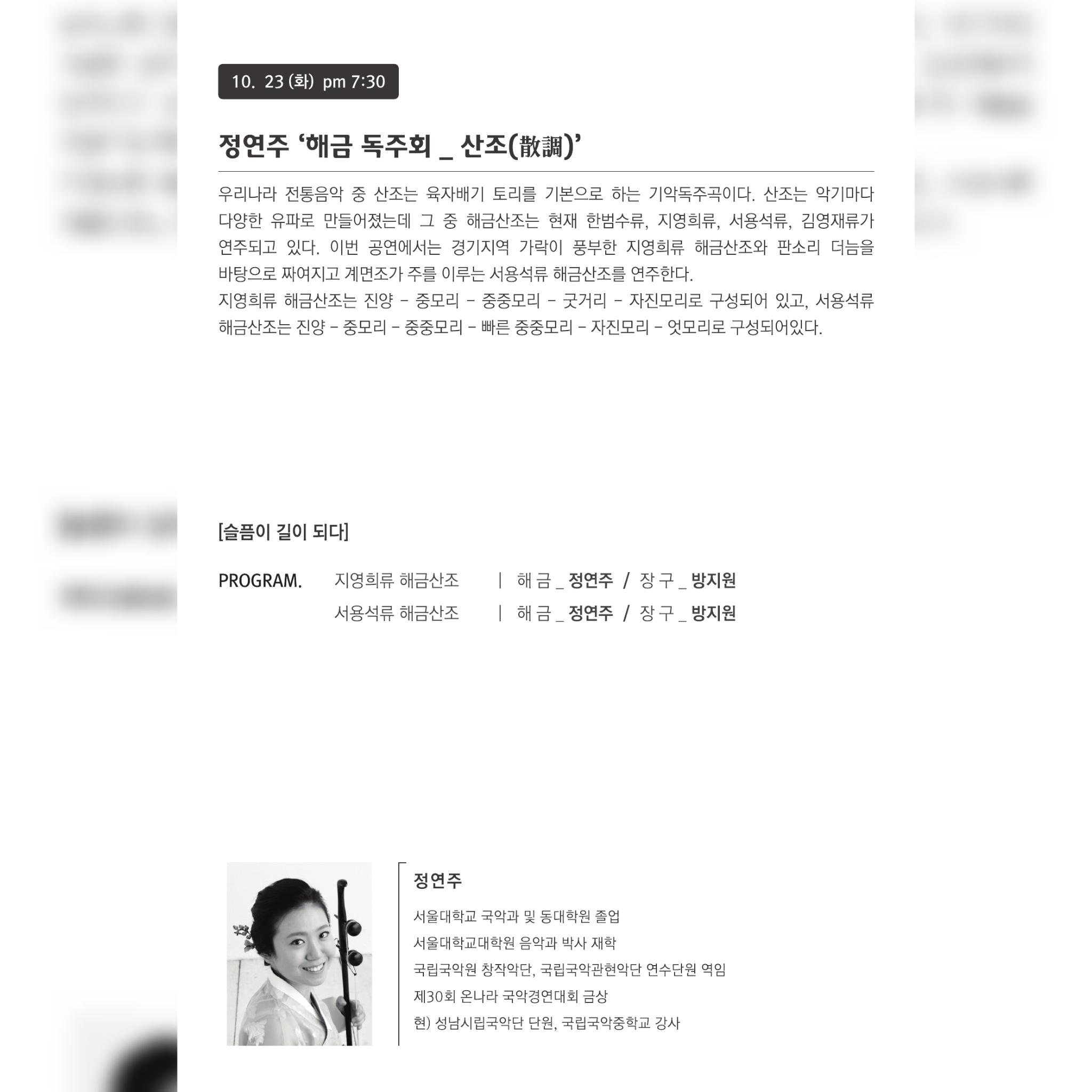 2018 아트홀가얏고을 가을시즌 기획공연 긴산조전 - 슬픔이 길이 되다.