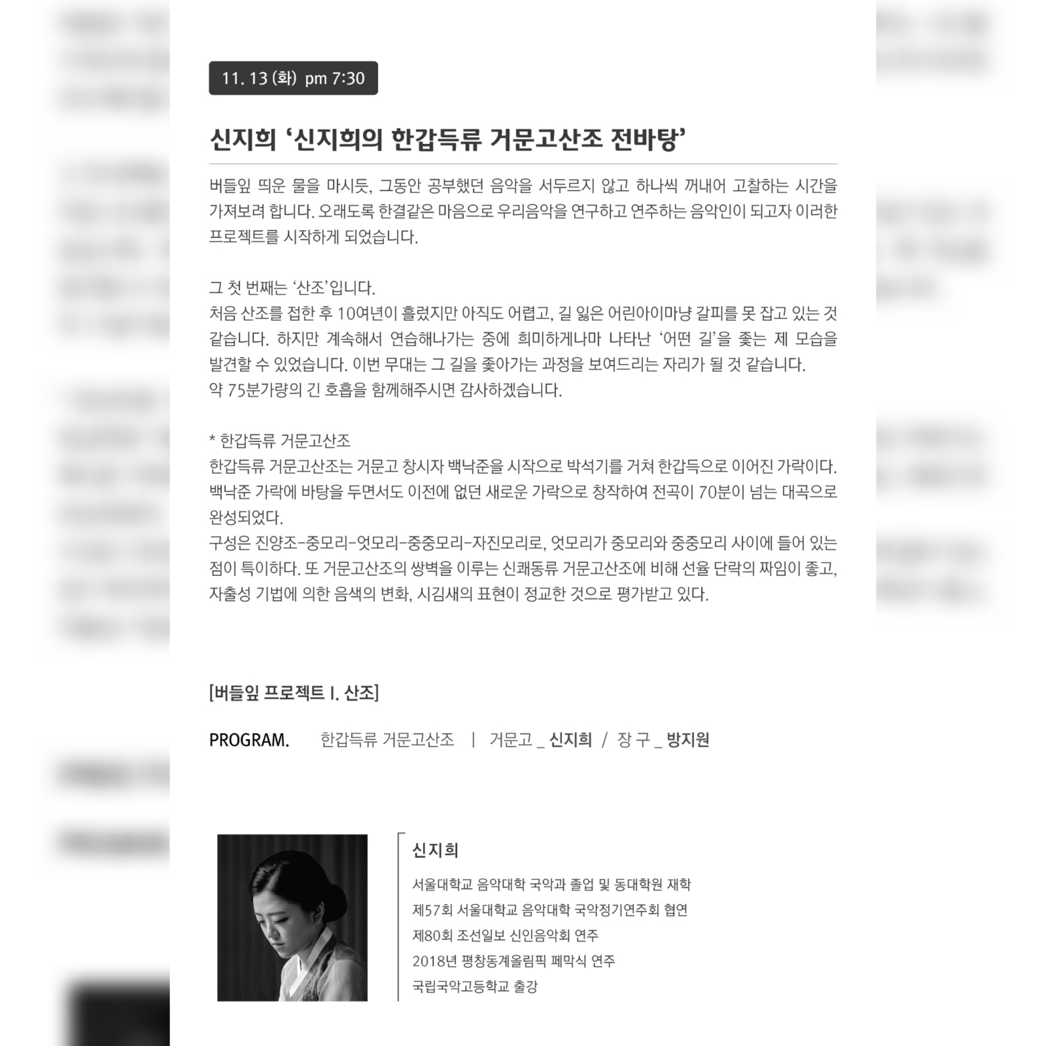 2018 아트홀가얏고을 가을시즌 기획공연 긴산조전 - 버들잎 프로젝트I. 산조