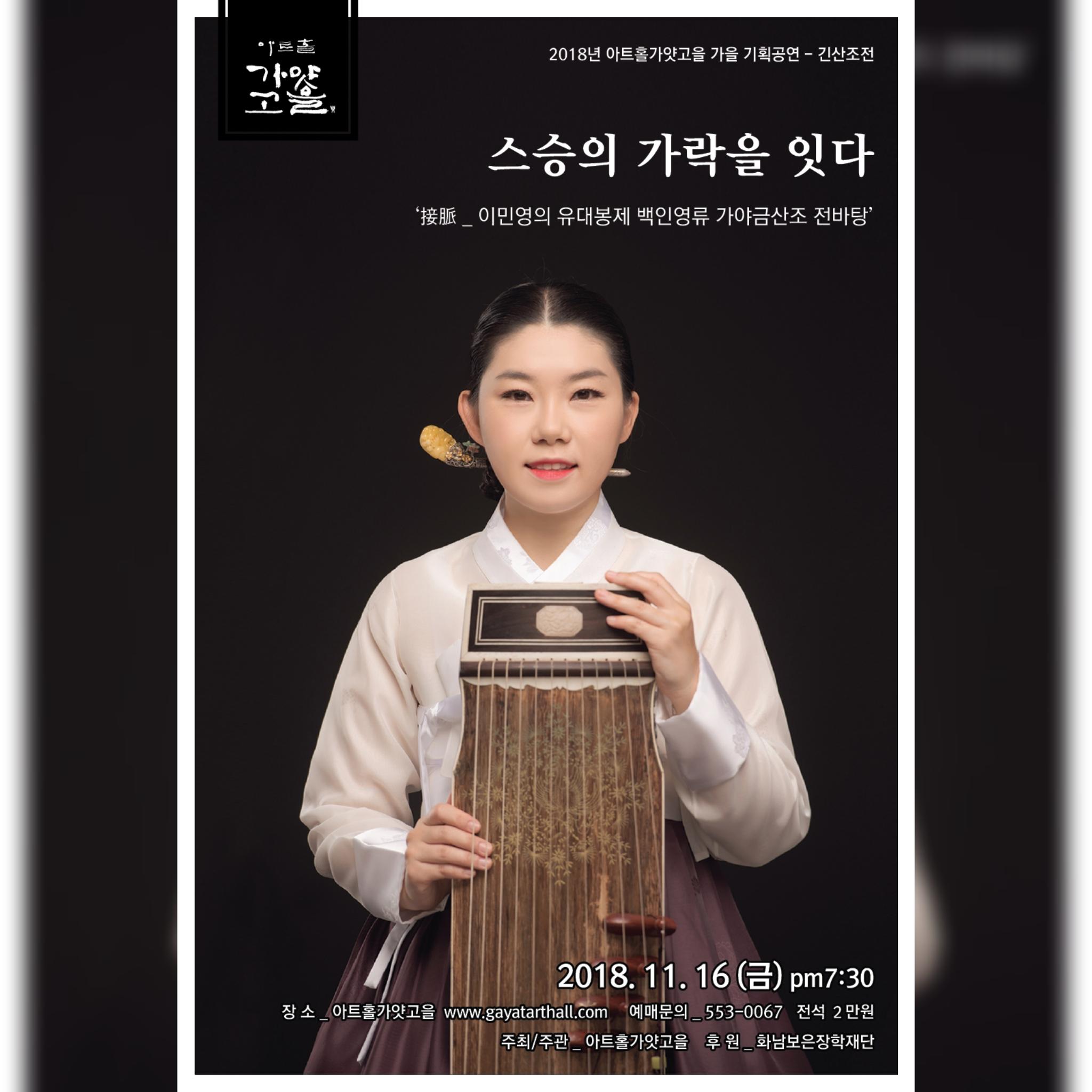 2018 아트홀가얏고을 가을시즌 기획공연 긴산조전 - 스승의 가락을 잇다