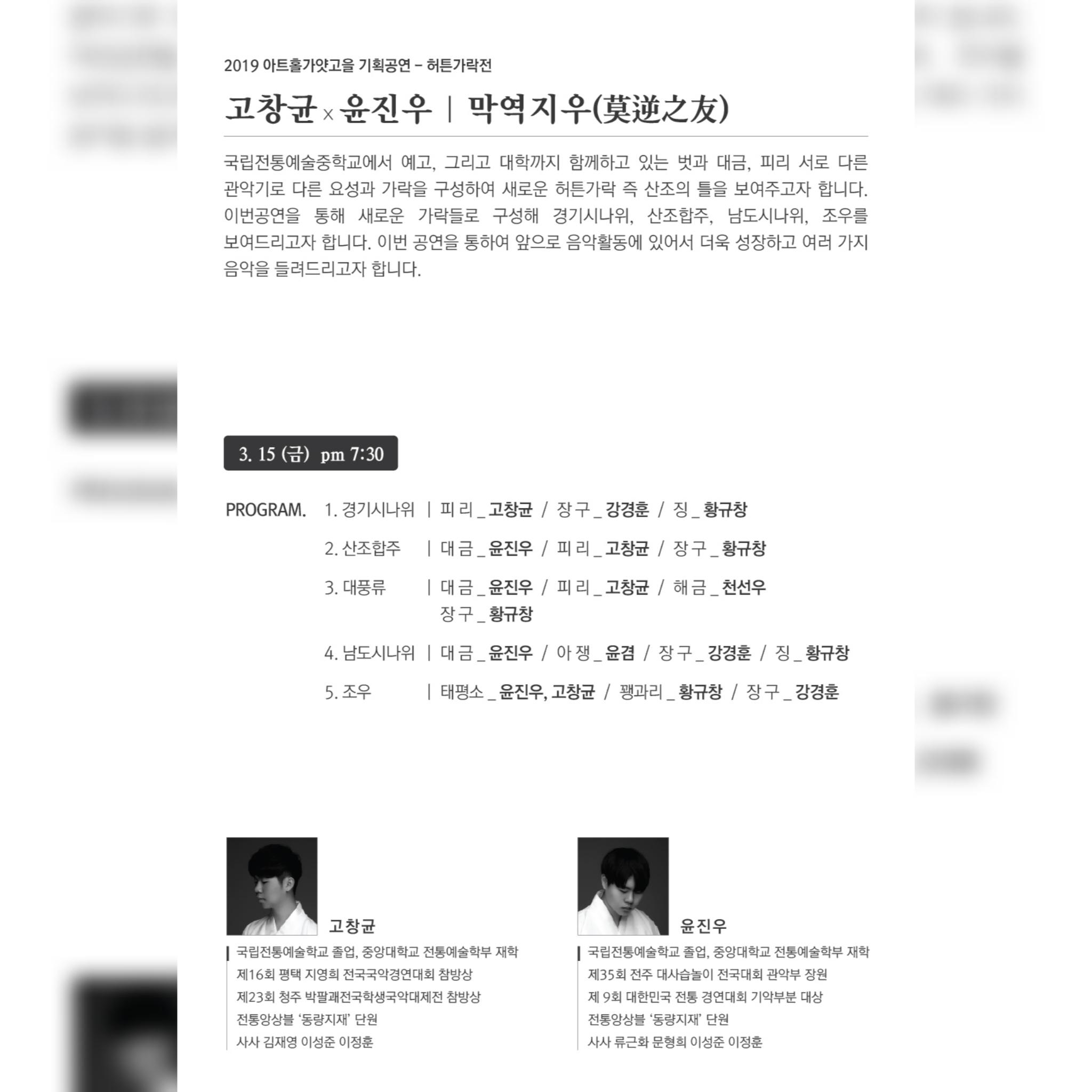 2019 아트홀가얏고을 기획공연 허튼가락전 - 고창균X윤진우 막역지우(莫逆之友)