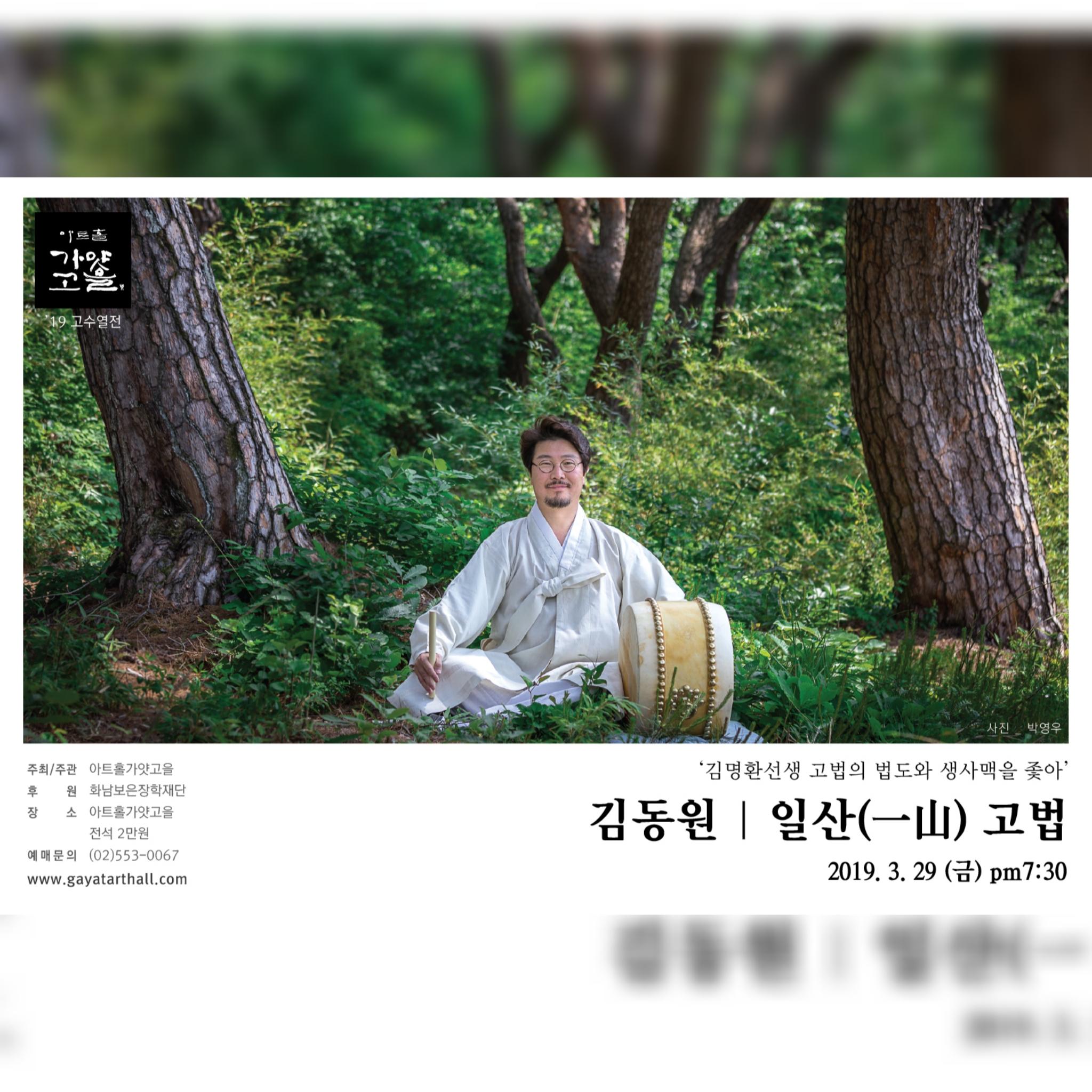 2019 아트홀가얏고을 기획공연 고수열전 - 김동원 일산(一山) 고법