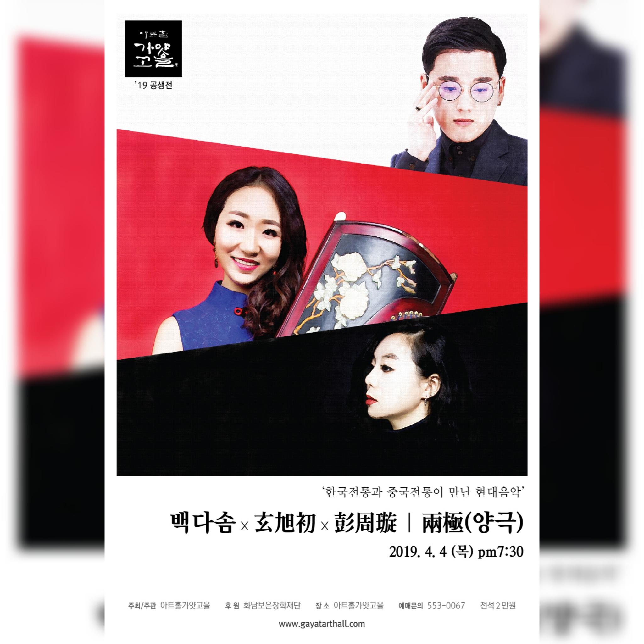 2019 아트홀가얏고을 기획공연 공생전 - 백다솜 玄旭初 彭周璇 '兩極(양극)'