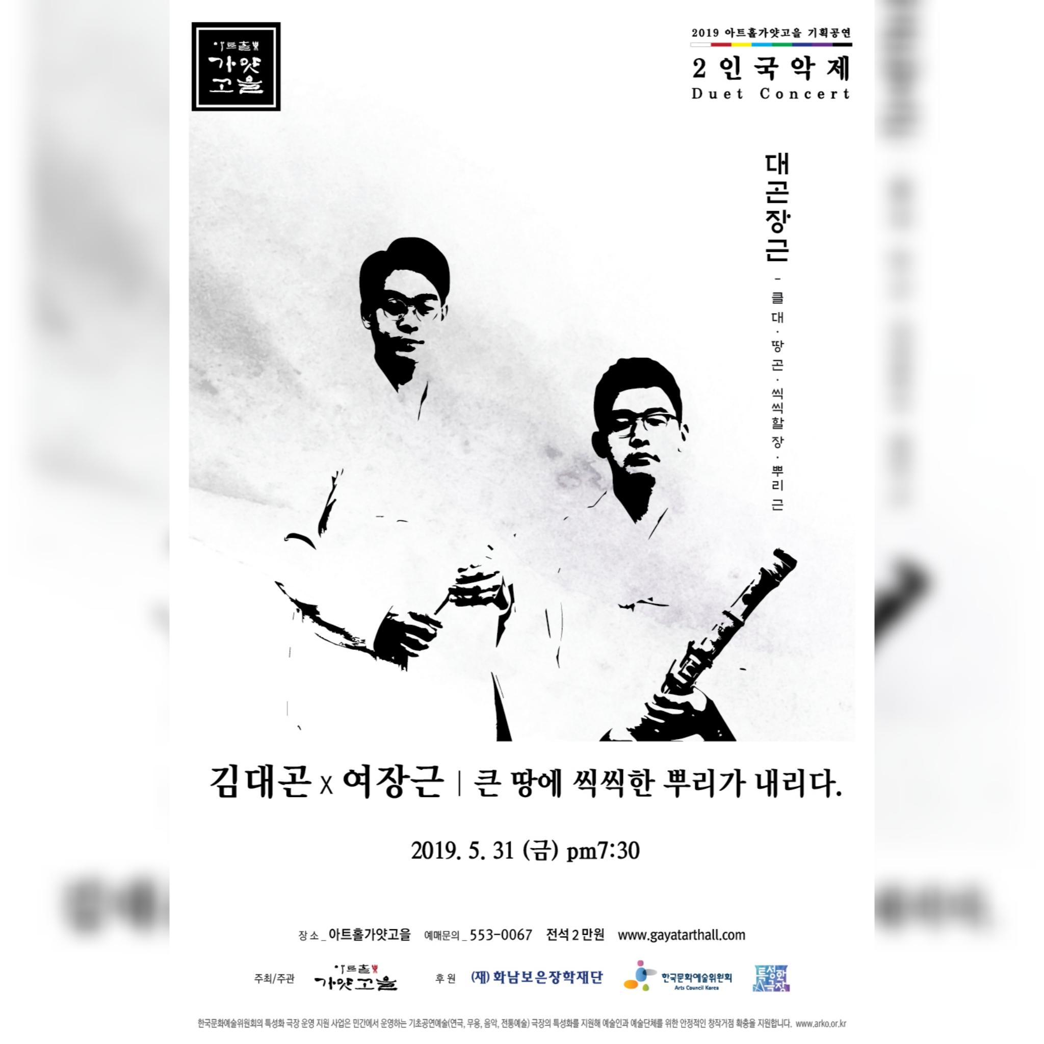 김대곤X여장근 '큰 땅에 씩씩한 뿌리가 내리다'