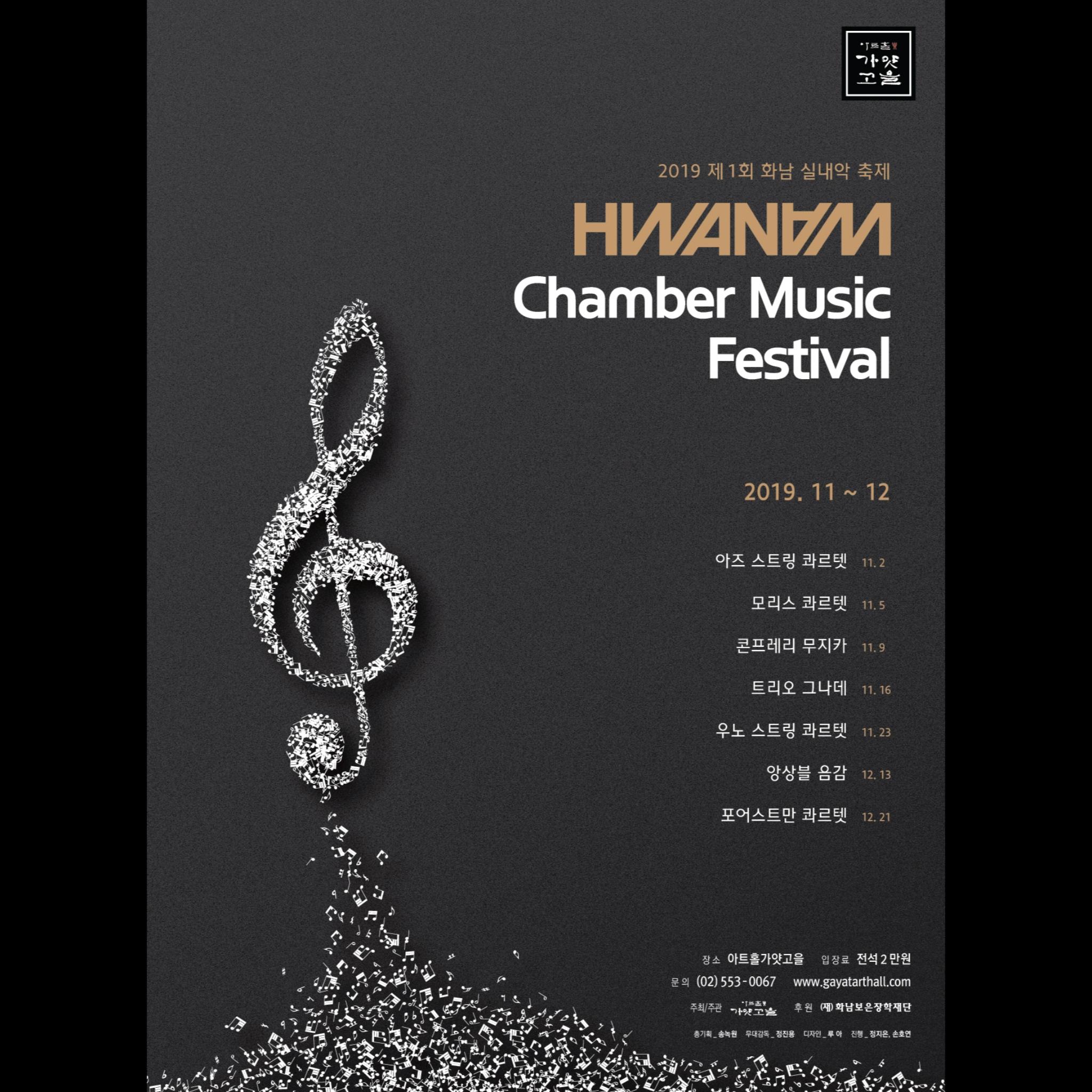 우노 스트링 콰르텟 - 위대한 작곡가, 화남으로의 초대 '음악에서 오는 겉과 속의 울림과 감동을 찾다.'
