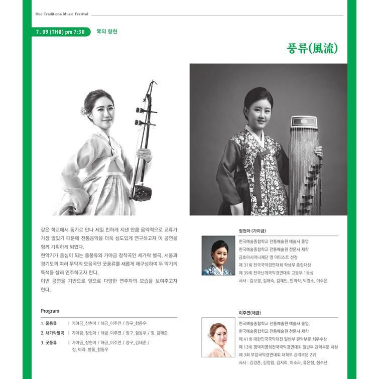 장현아X이주연 - 풍류(風流)
