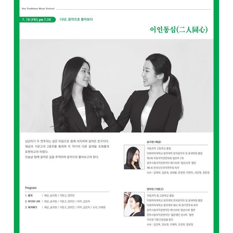 송지원X양아민 - 이인동심(二人同心)