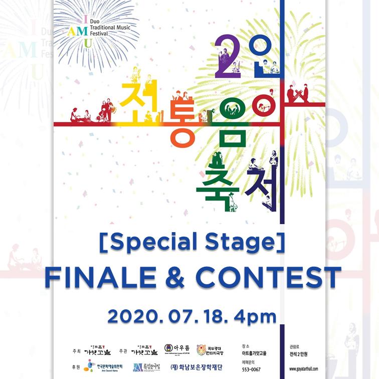 2020 아트홀가얏고을 제3회 2인전통음악축제 Special Stage